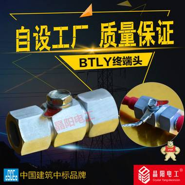 NG-A(BTLY)矿物绝缘电缆头 BTLY电缆终端端头 NG-A矿物电缆终端头,NG-BTLY电缆终端头,矿物电缆终端头,BTLY矿物电缆头,柔性矿物电缆终端头