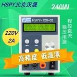 汉晟普源hspy120V2A程控可调稳压电源响应快精度高带通讯记忆存储