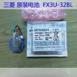 日本三菱plc电池 FX3U-32BL 可编程 含增票