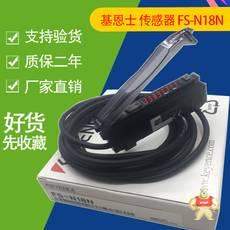FS-N18N