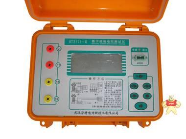 HT2571接地电阻测试仪 数字接地电阻测量仪 接地电阻表 接地摇表 接地电阻测试仪,接地摇表,数字式接地,接地装置,接地表
