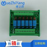 粤之阳TL10A-6R V1.1  6路独立带底座采用小泰科继电器放大板 PLC放大板