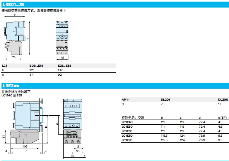 原产施耐德 Schneider 热过载继电器 LRE359N LR-E359N 48-65A 施耐德热过载继电器,施耐德LRE359N,热过载继电器LRE359N