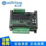 新款粤之阳透明壳PLC TX1N-20MR工控板 板式PLC  继电器PLC 24VPLC