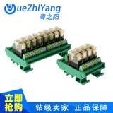 TL10A-4R3 4路一开一闭采用和泉继电器模组 PLC放大板 粤之阳PLC放大板