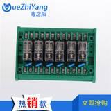 6路粤之阳独立继电器模组TL10A-6R1 V1.3放大板继电器批发 PLC放大板