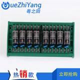 粤之阳8路日式独立继电器模组TL10A-8R1 V1.3放大板继电器批发