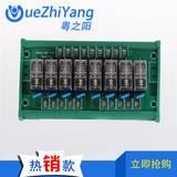 粤之阳8路公共点继电器模组TL10A-8R1 V1.2继电器批发 日式继电器模组
