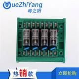 新款4路粤之阳独立继电器模组TL10A-4R1 V1.3放大板继电器批发