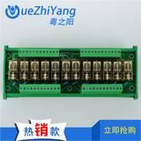 新款TL10A-12R1 V1.1 12路采用和泉一开独立继电器模组 PLC放大板