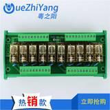粤之阳TL10A-10R1 V1.1 10路一开采用和泉独立继电器模组 PLC放大板