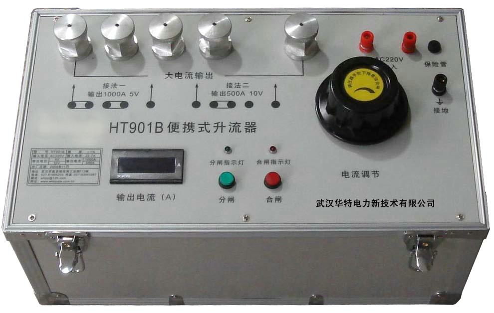 便携式升流器 大电流发生器 一体式升流器500A、1000A  厂家直销 便携式升流器,大电流发生器,一体式升流器500A1000A