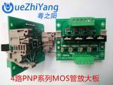 4路10A晶体管放大板 MOS管放大板 4路大电流晶体管放大板