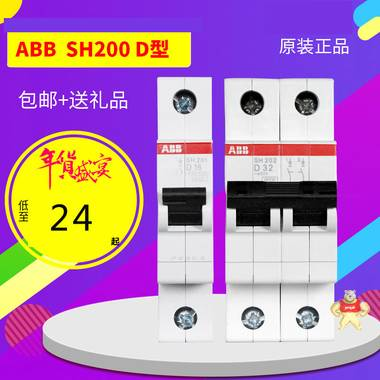 ABB微型断路器D型小型动力型断路器SH200S200原装正品1P2P3P4P