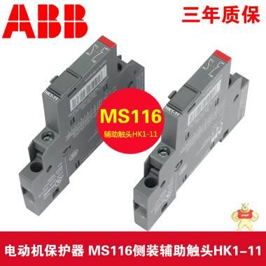 ABB电动机启动器MS116/132/165侧装辅助触点HK1-11 一常开一常闭