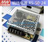 台湾明纬电源 RS-50-24 50W 24V 2.2A 单路输出 明纬开关电源