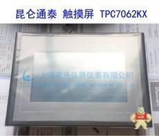 TPC7062TX