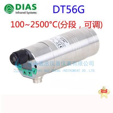 德国DIAS DT56G系列 红外测温仪  玻璃专用型 DT56G 100~2500°C 分段可调 双激光瞄准 测温仪,在线式测温仪,德国DIAS,DT56G,测玻璃温度