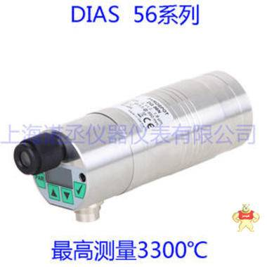 DG56N系列 红外测温仪 200~2500°C 0/4~20mA RS485 DIAS DG56N DG56NV DG56N系列 红外测温仪,2002500C 0/420mA,RS485 DIAS DG56N DG56NV