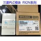 供应 三菱plc 模块 FX2N-2AD 含税含运费
