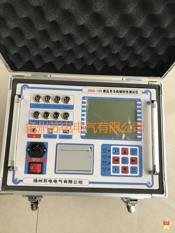 断路器特性测试仪 高压开关机械特性测试仪 断路器动特性分析仪 高压开关机械特性测试仪,高压开关综合测试仪,高压开关综合测试仪,断路器动特性测试仪,高压开关特性测试仪