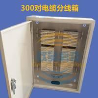 壁挂式300对电话分线箱HPX-300