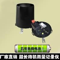 超长待机雨量记录仪ABS单翻斗式0~30mm/min雨量计五年免换电池折