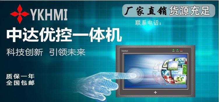 中达优控4.5寸触摸屏PLC一体机MM-20MR-6MT-450-FX-A 原装现货 假一赔十 厂家直销买十送一 中达优控厂家直销触摸PLC一体机,一体机,特价批发中达优控4.5寸三菱FX1SPLC一体机,4.5寸触摸屏一体机多功能,多功能触摸屏PLC一体机
