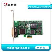 美菲特M1110单路万能高清采集卡(DVI/HDMI/VGA/YPBPR/CVBS)ps4游戏斗鱼录直播