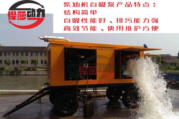 悍莎4寸移动式防汛抢险水泵,自吸排污泵 防汛抢险水泵,移动柴油泵车,城市排污水泵,四轮拖车水泵,移动抢险水泵