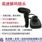 高速解码镜头无线一维二维码扫描枪支持RS232接口modbus rtu标准协议CAM-SCAN-G2