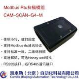 高速解码镜头一维二维码modbus rtu通讯扫描模组RS485接口 CAM-SCAN-G4-M