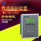 厂家直销高压成套电器微机综合保护装置,线路保护装置