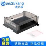 粤之阳125*90*40工控盒 工控板外壳 透明工控盒 代替145*90*40工控盒