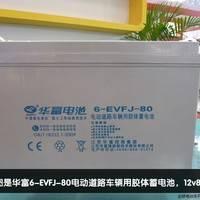 6-EVF-150华富蓄电池12-150AH叉车蓄电池