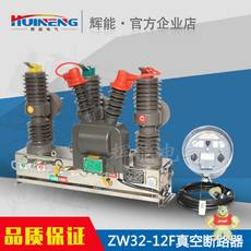 ZW32-12F/630-20
