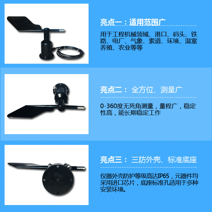 风向传感器变送器风向仪风向标485电流电压测风仪器 风向,传感器,变送器