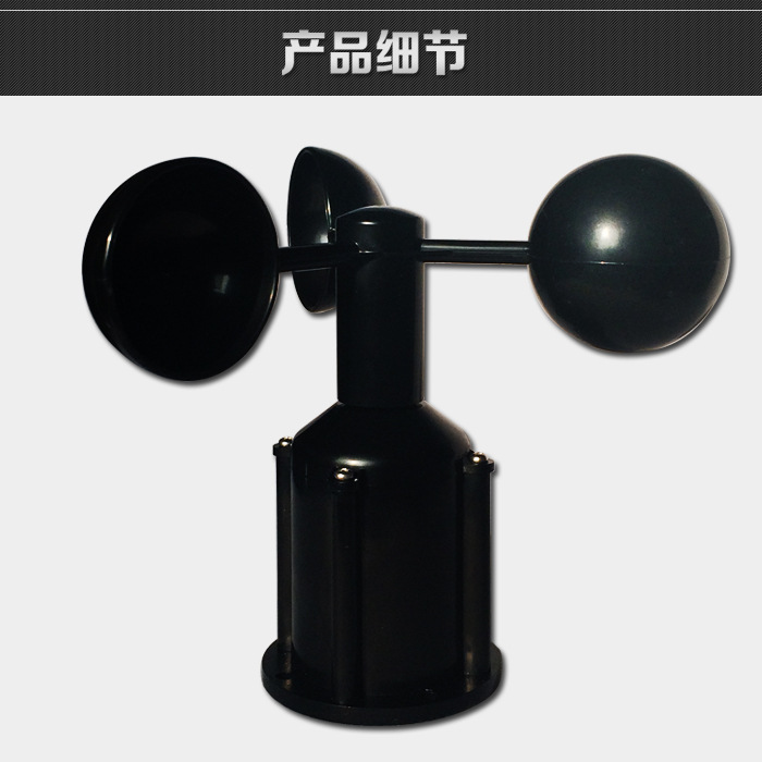 风速传感器485脉冲信号4-20MA 0.4-2V风速厂家直销 风速,传感器,变送器