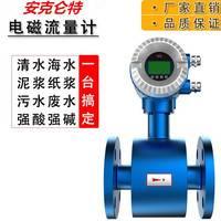 AKLT-LDE农改水电磁流量计_水煤浆电磁流量计_盐溶液定量控制电磁流量计_