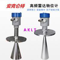 AKLT-NYRD高频雷达物位计_ 重油罐雷达液位计_ 喇叭口雷达式料位计 _ 污水均质罐雷达测量仪