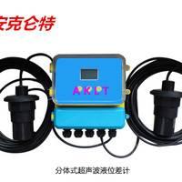 AKLT-ST分体式超声波液位差计_ 泵运行控制超声波液位差计_ 污水处理超声波料位传感器