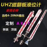AKLT-UFYZ远传型磁翻板液位计_  液化气装车台磁性浮子液位计_ 锅炉磁翻板液位计