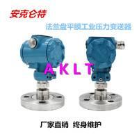 AKLT-PM法兰盘安装平膜工业压力变送传感器_  耐高温压力变送器_平膜压力传感器