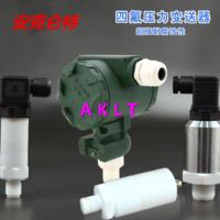 AKLT-PB定制四氟防腐压力传感器 _浓酸碱腐蚀性压力变送器 _防腐压力传感器