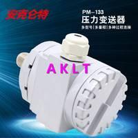 AKLT-PM防爆压力变送器_ 防爆压力传感器 _ 防腐压力传感器