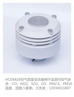 研盛仪器HCD6818空气质量变送器 空气质量变送器,大气环境监测仪,空气污染气体监测仪,大气污染气体传感器,网格大气监测传感器