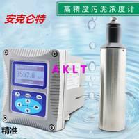 AKLT-SC在线式污泥浓度计_高精度监测污水矿浆浓度检测仪_沉淀池纸浆悬浮物浓度检测仪