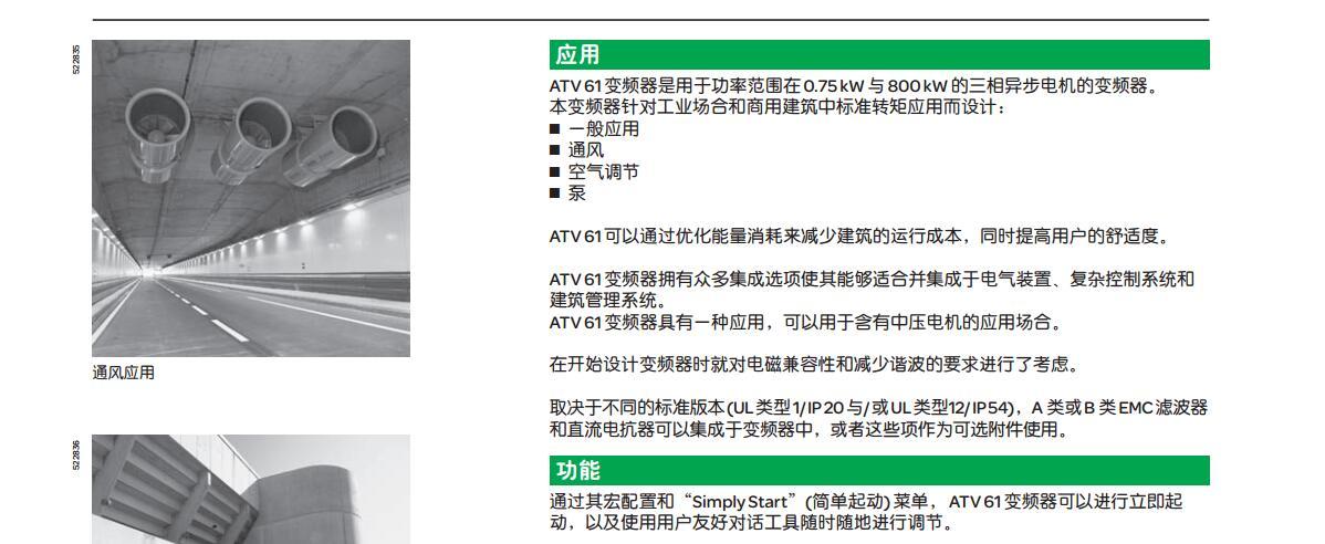 变频器ATV61HD37N4Z 变频器,施耐德变频器,三相变频器,37KW变频器,交流变频