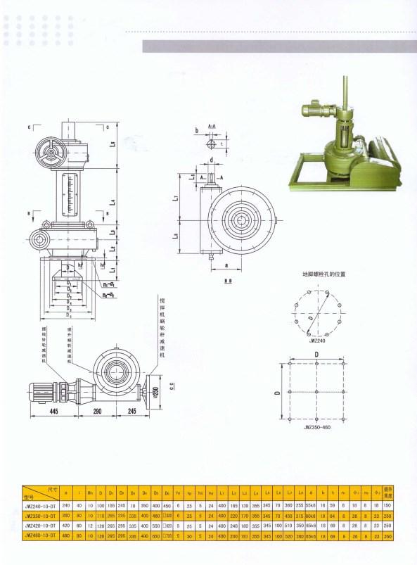 厂家生产JWZ刮泥机/浓缩机专用减速机/JWZ240刮泥机减速机/澄清池刮泥机减速机/池子直径3-20米 刮泥机,刮泥机减速机,/浓缩机专用减速机,JWZ刮泥机,澄清池刮泥机减速机