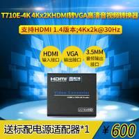 T710E-4K HDMI转VGA转换器4Kx2K